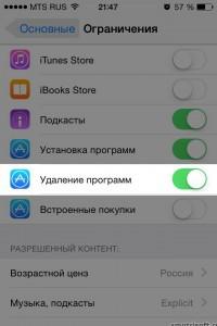 Как запретить удаление программ с айфона (4)