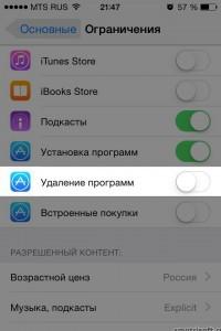 Как запретить удаление программ с айфона (5)
