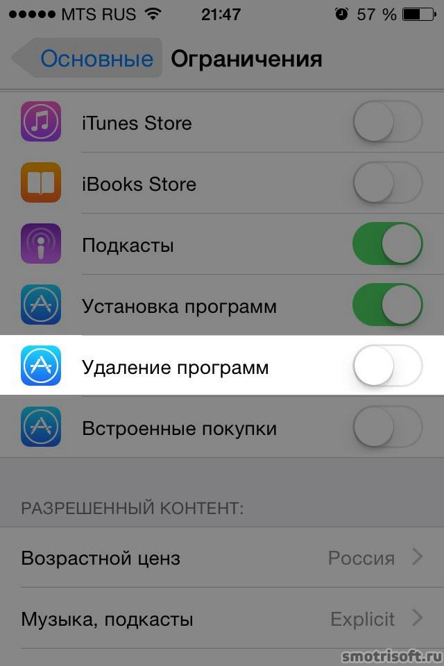 Как удалить все с iphone