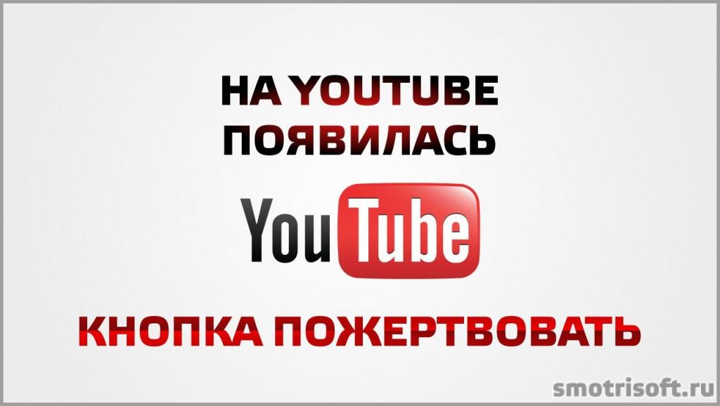 На YouTube появилась кнопка пожертвовать
