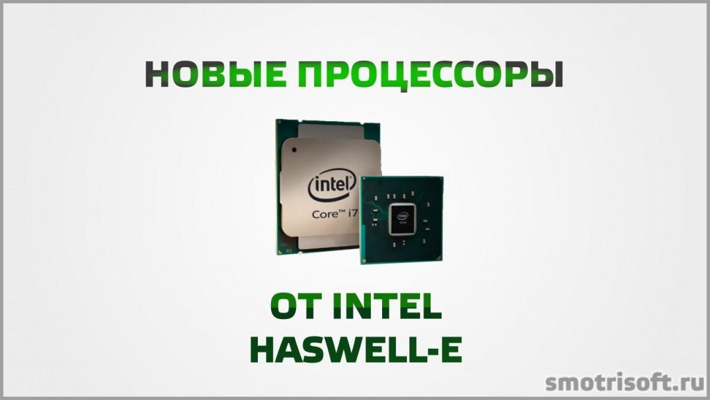 Новые процессоры от Intel Haswell-E