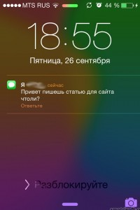 Ответ на смс (2)
