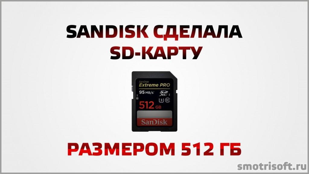 SanDisk сделала SD-карту размером 512 ГБ