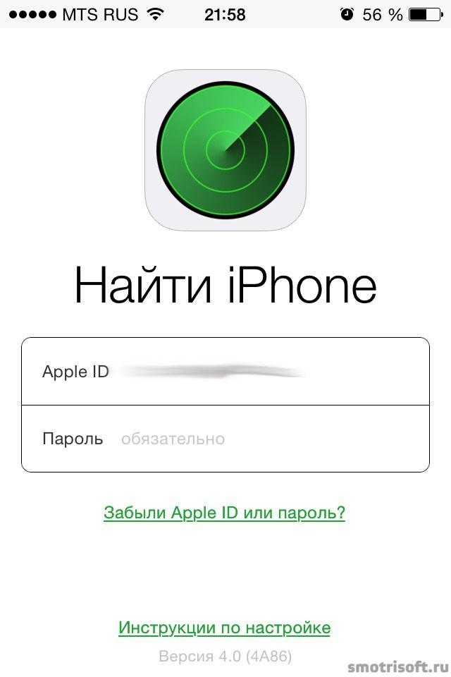 Скачать приложение найти айфон