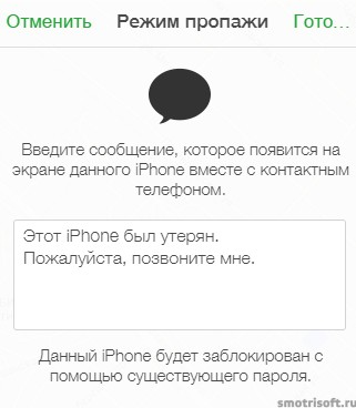 Режим пропажи на айфон