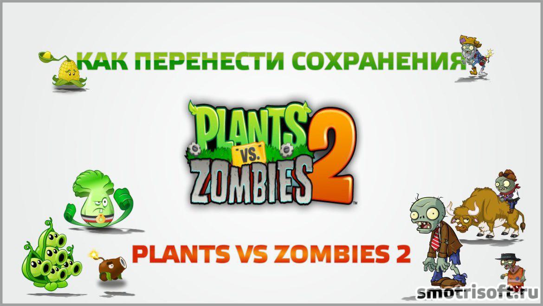 Как перенести сохранения Plants Vs Zombies 2