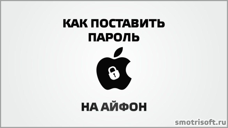 Как поставить пароль на айфон