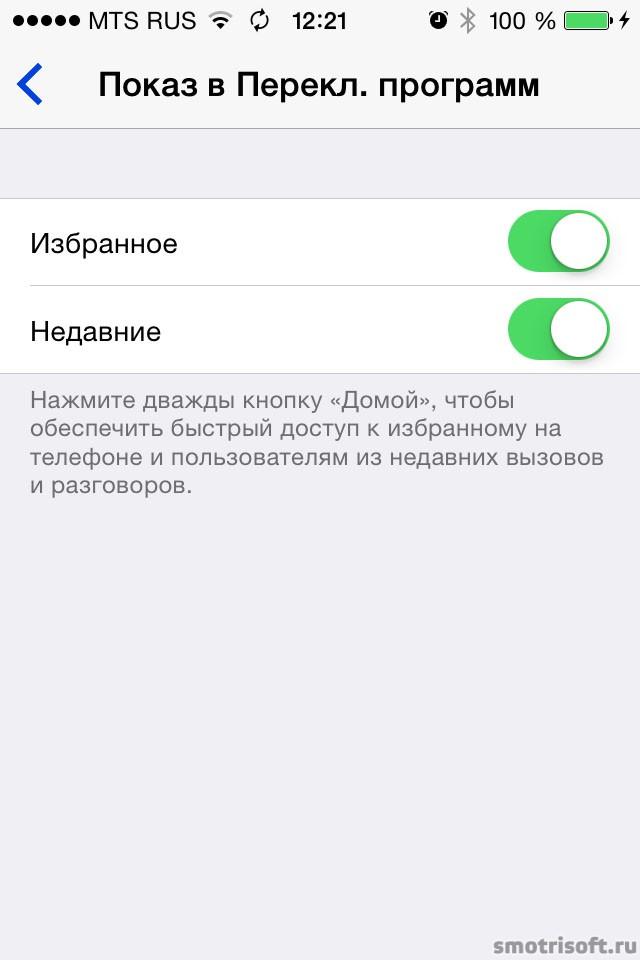 Как Убрать Панель Домай Android