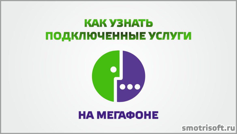 Как узнать подключенные услуги на Мегафоне