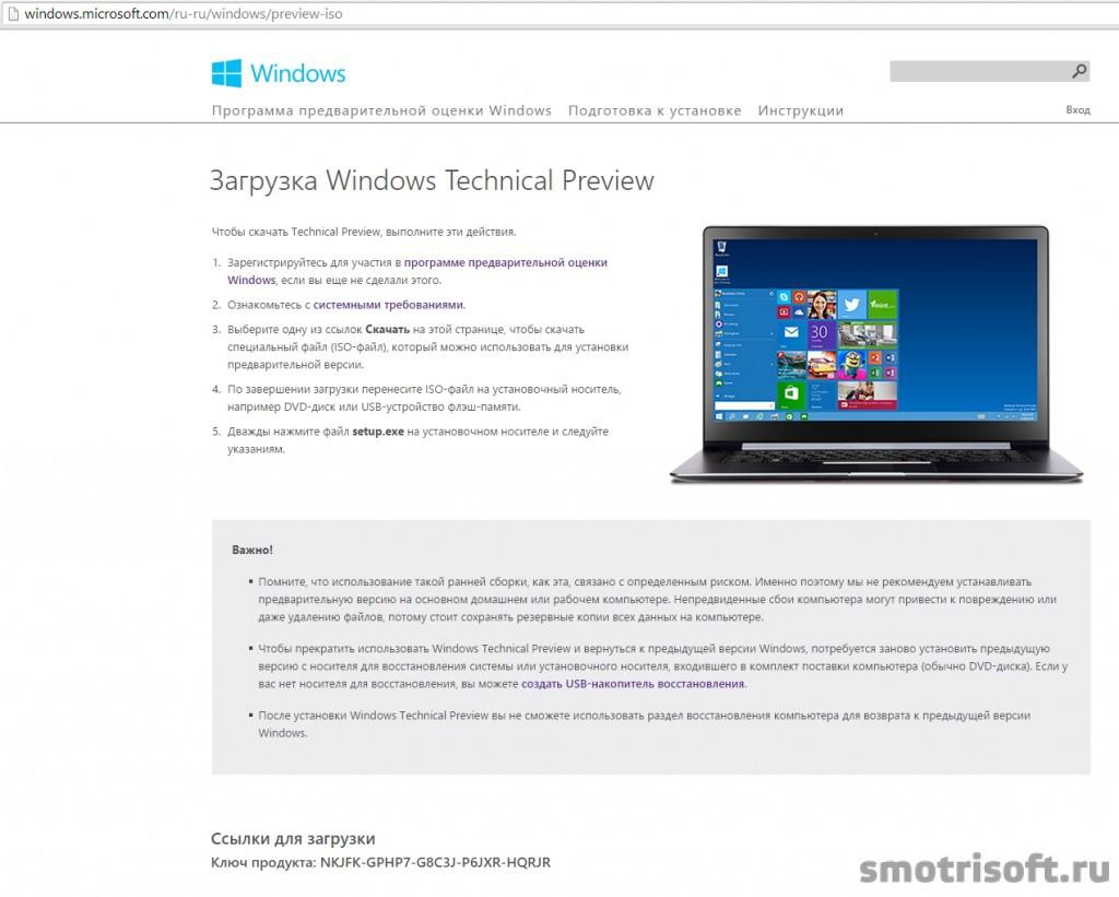Лицензионный ключ к Windows 10