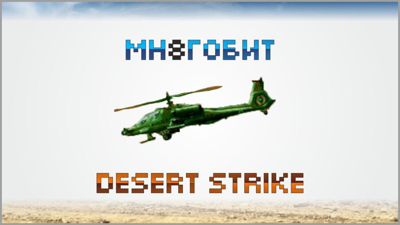 Обзор Desert Strike