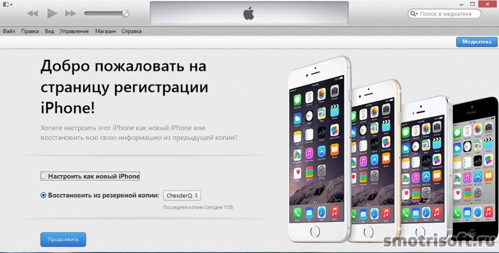 какая версия айтюнс нужна для айфон 6