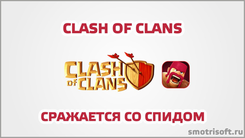 Clash Of Clans сражается со СПИДом