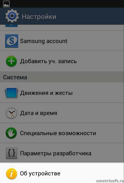 Как самостоятельно обновить Android-телефон