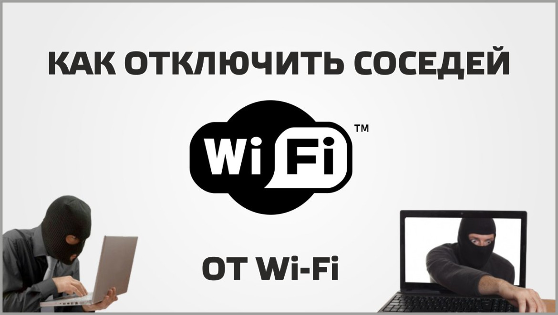Как заблокировать всех кроме себя в своей сети Wi-Fi