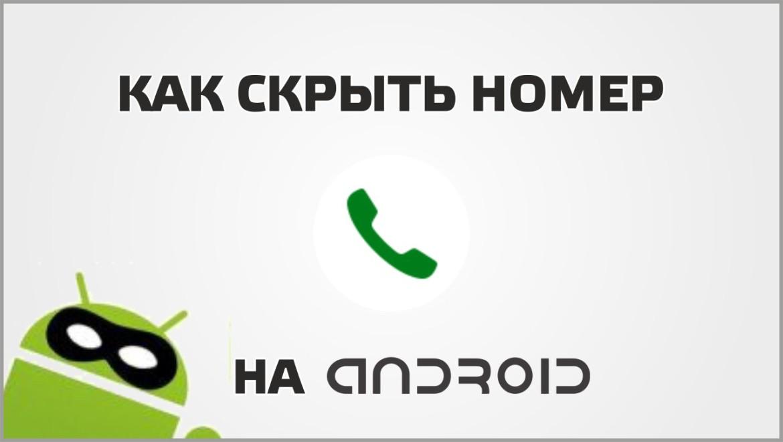 Как скрыть номер на андроиде