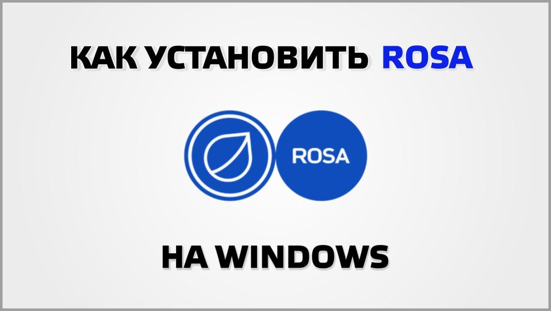 Установка Rosa Desktop Fresh