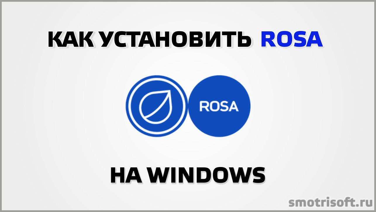 Ос Роса Dx Кобальт 1.0