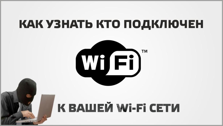 Как узнать кто подключен к вашей Wi-Fi сети