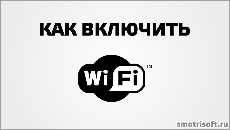 Как включить Wi-Fi