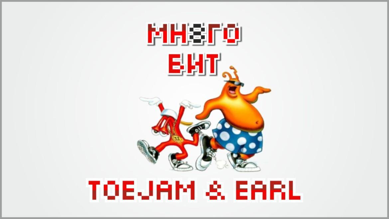 Обзор ToeJam & Earl