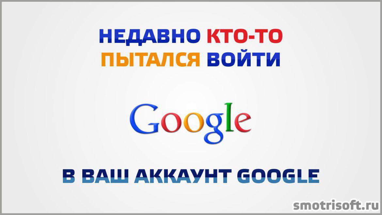 Недавно кто-то пытался войти в Ваш аккаунт Google
