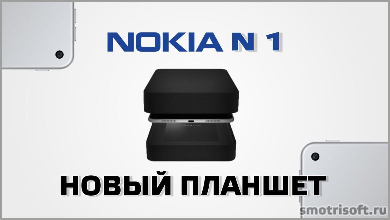 Nokia N1 - новый планшет от Нокиа