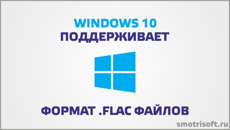 Windows 10 поддерживает формат .flac файлов