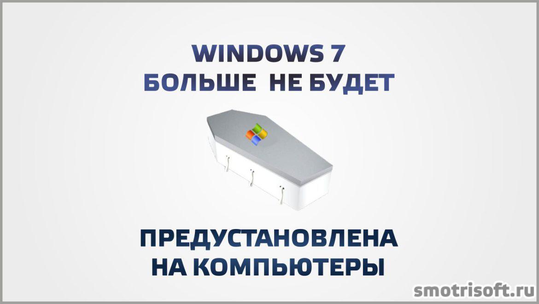Windows 7 больше не будет предустановлена на компьютеры