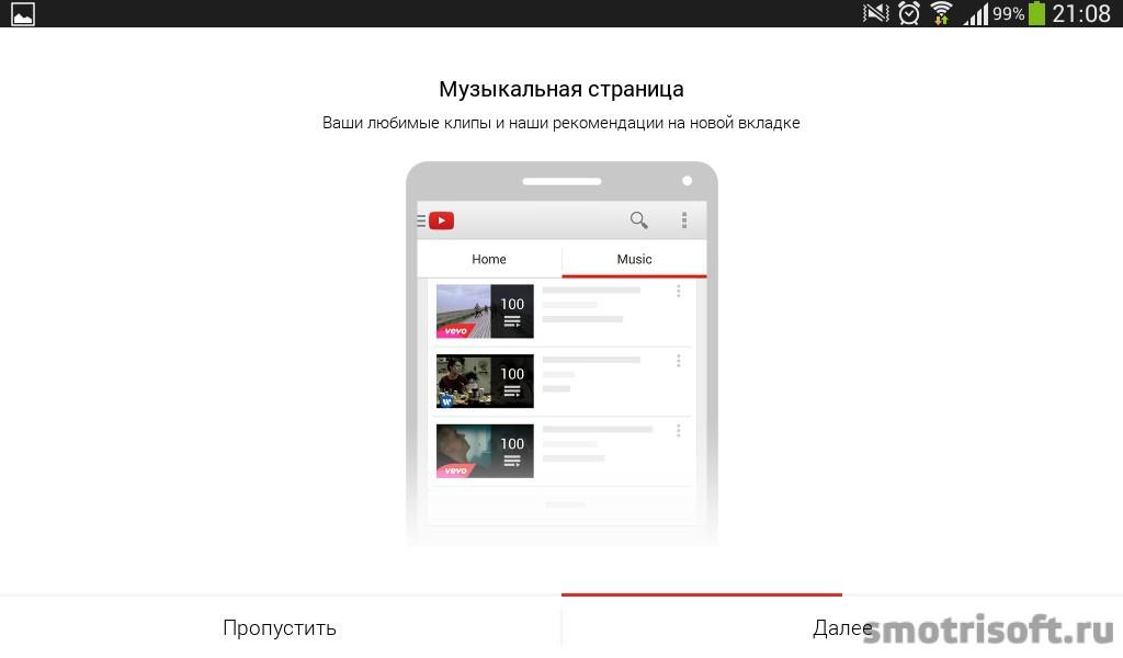 Youtube обновление 2014-11-19 (3)