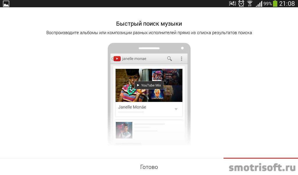 Youtube обновление 2014-11-19 (4)