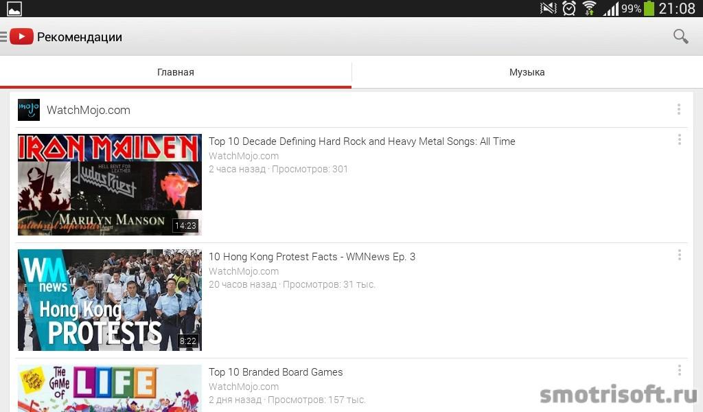 Youtube обновление 2014-11-19 (5)