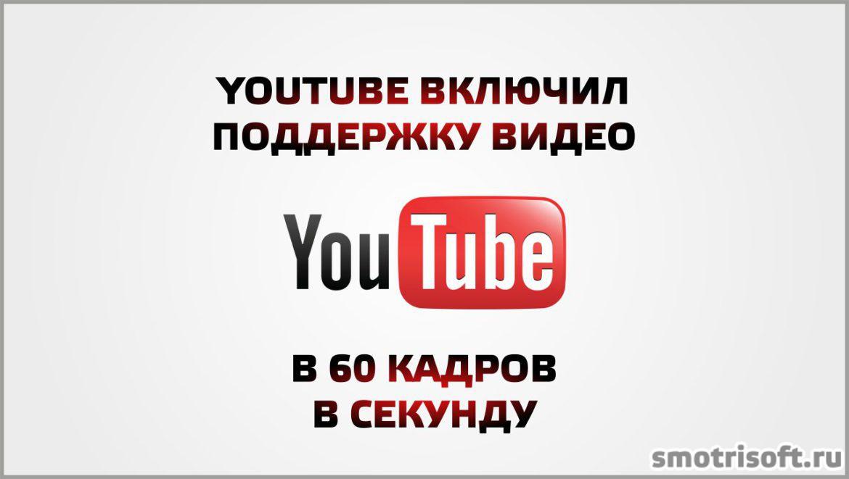Youtube включил поддержку видео в 60 кадров в секунду