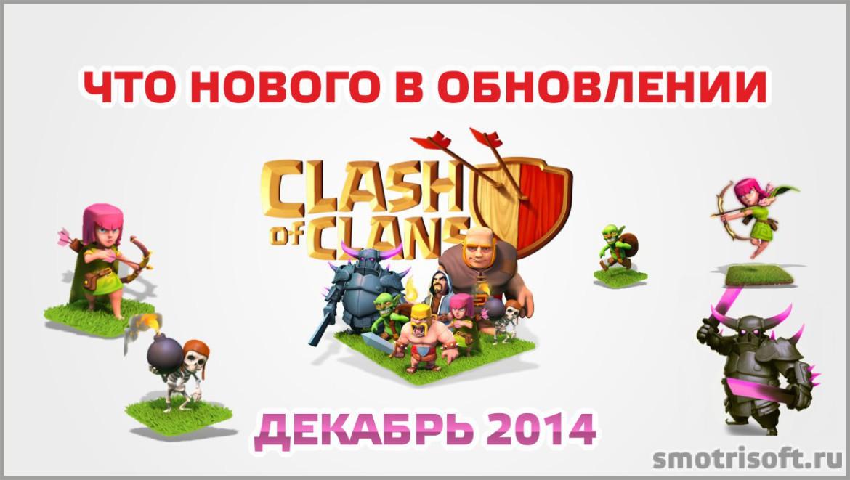 Что нового в обновлении Clash Of Clans декабрь 2014