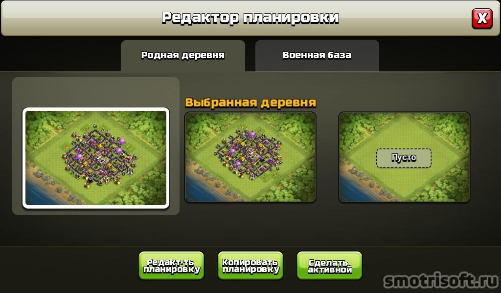 Что нового в обновлении Clash Of Clans ноябрь 2014 (4)