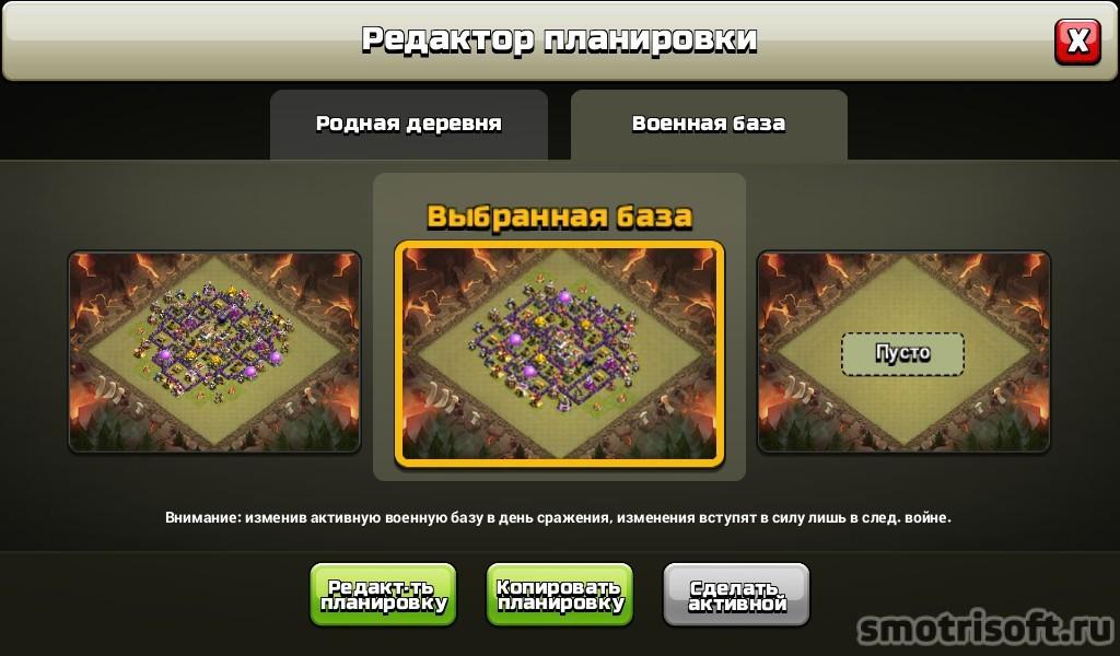 Что нового в обновлении Clash Of Clans ноябрь 2014 (5)