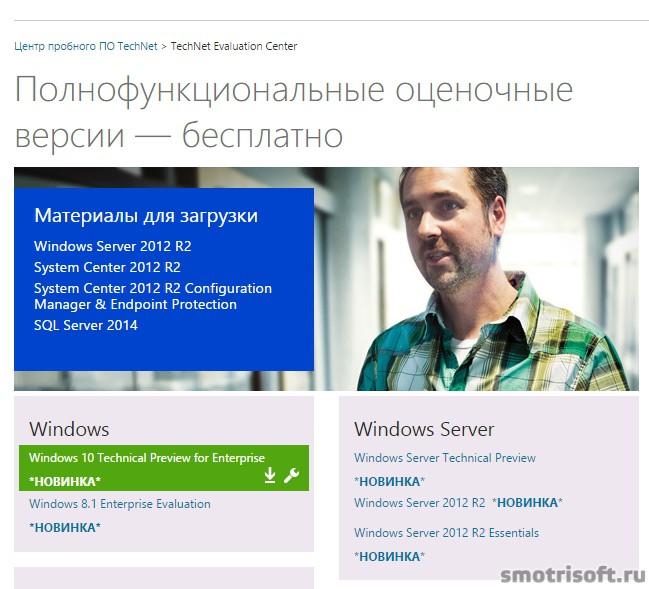 Где скачать Windows 10 (2)