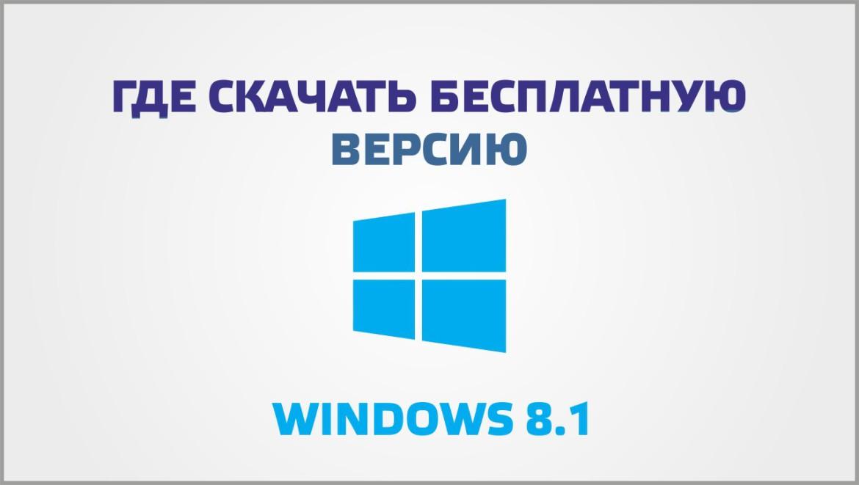 Как Скачать Windows 8.1 Бесплатно