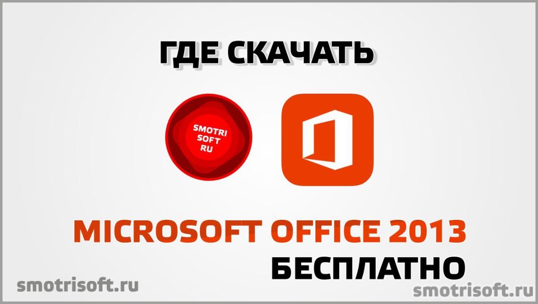 Где скачать microsoft office 2013 бесплатно-