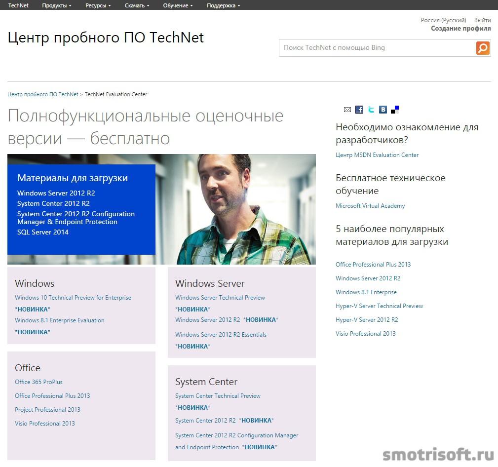 Где скачать microsoft office 2013 бесплатно (1)