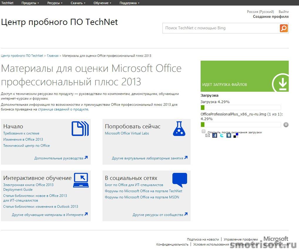 Где скачать microsoft office 2013 бесплатно (17)