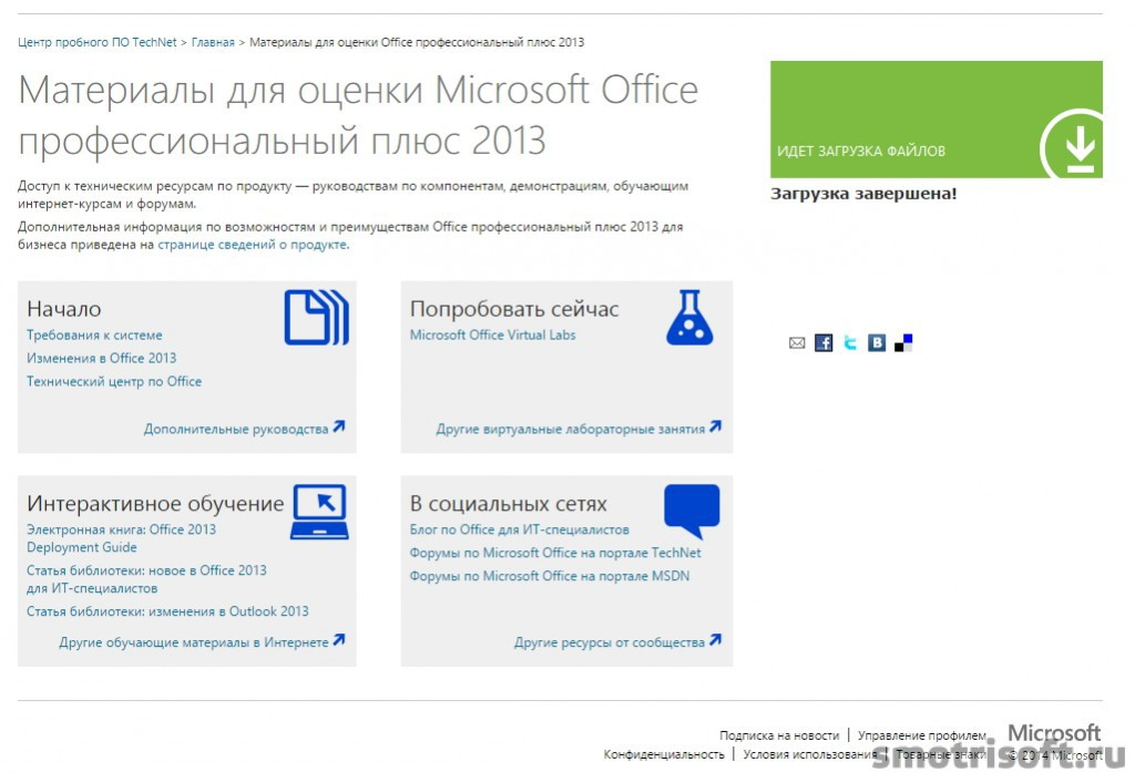 Где скачать microsoft office 2013 бесплатно (18)