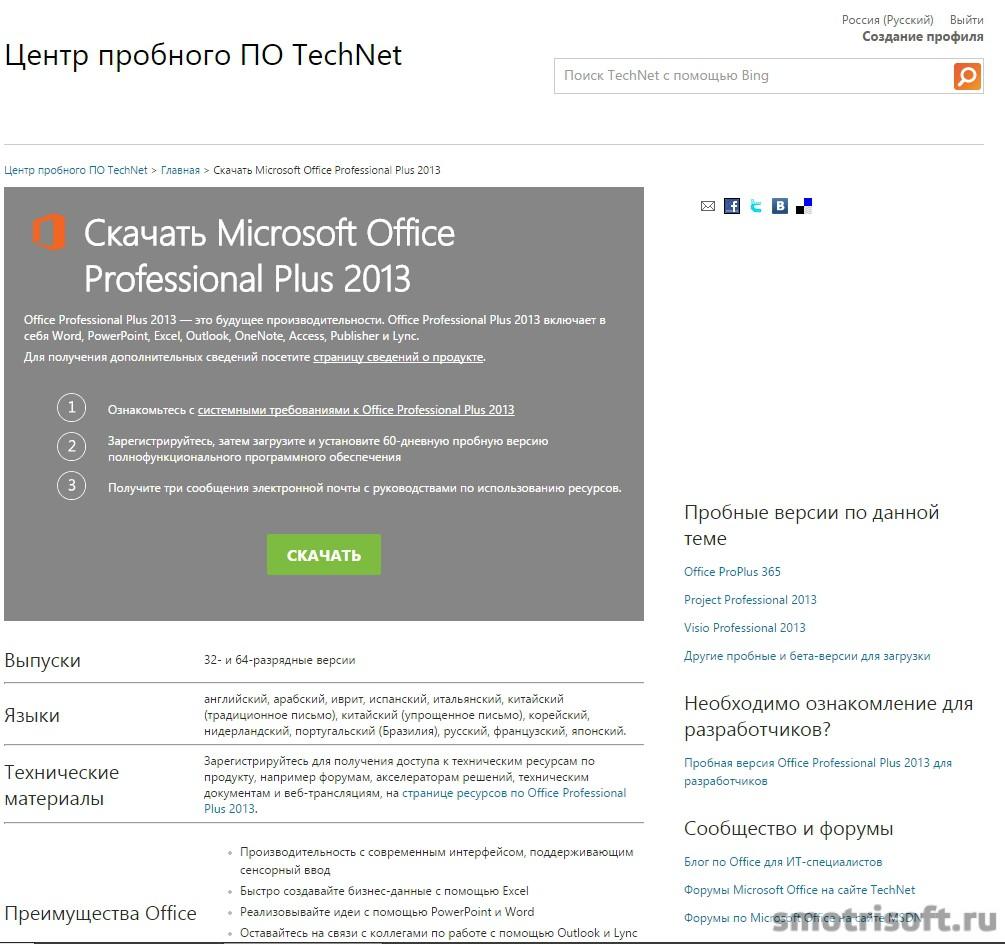 Где скачать microsoft office 2013 бесплатно (2)