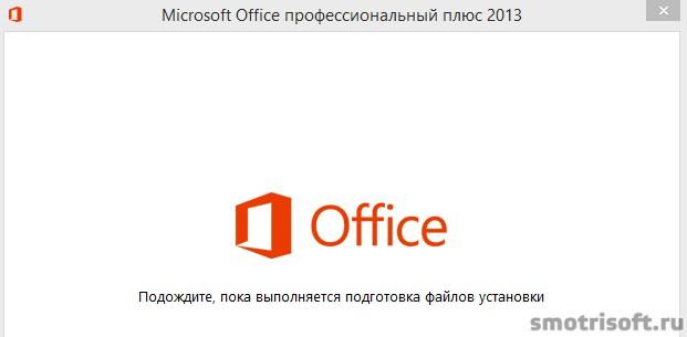 Где скачать microsoft office 2013 бесплатно (21)