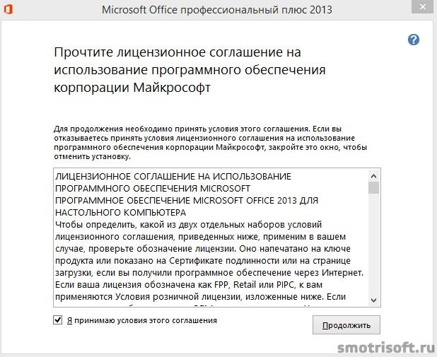 Где скачать microsoft office 2013 бесплатно (22)