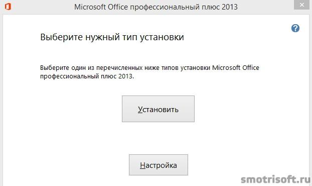 Где скачать microsoft office 2013 бесплатно (23)