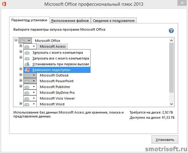 Где скачать microsoft office 2013 бесплатно (25)