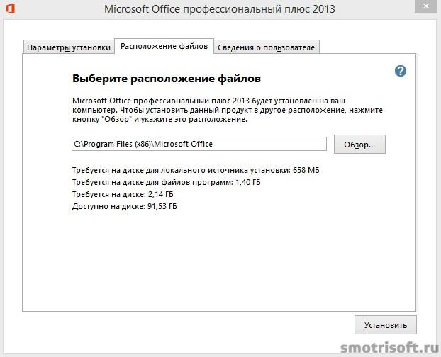 Где скачать microsoft office 2013 бесплатно (28)