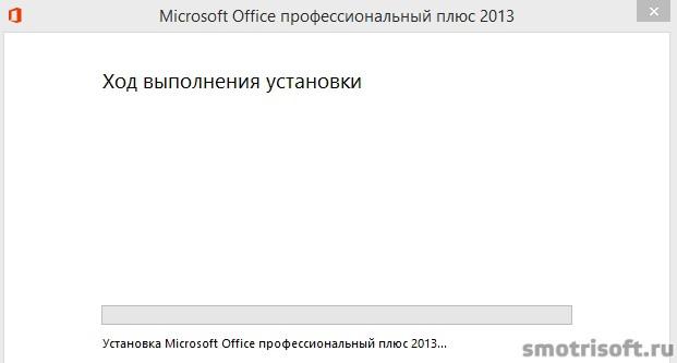 Где скачать microsoft office 2013 бесплатно (29)
