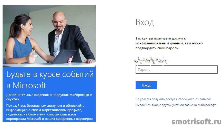 Где скачать microsoft office 2013 бесплатно (3)